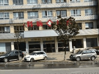 普济肾病医院
