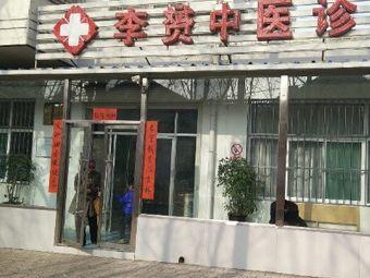 李赟中医诊所