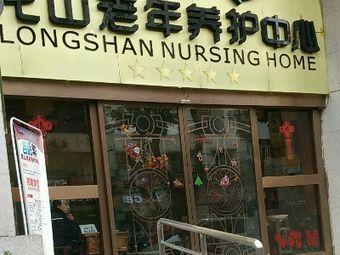 龙山老年养护中心