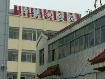 泗阳县卢集医院