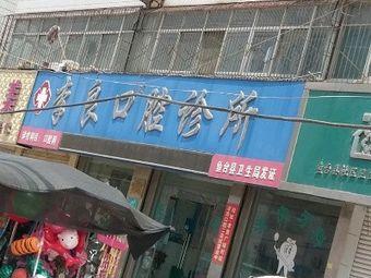 李良口腔诊所