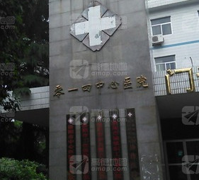 零一四中心医院-急诊