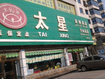 太星连锁药店(千山药店)