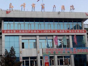赤峰市第二医院急诊