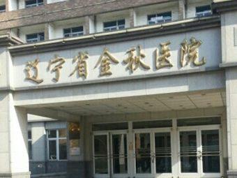 辽宁省金秋医院-门诊部