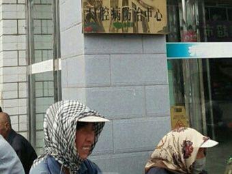 肇源县口腔病防治中心