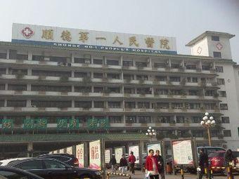 南方医科大学顺德医院