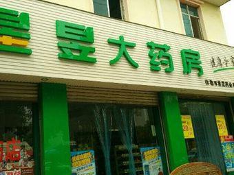 星昱大药房(温泉路店)