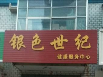 银色世纪健康服务中心