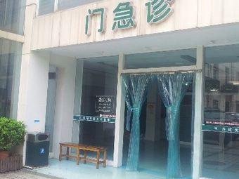 康爱医院-急诊