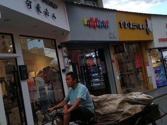 尚妆纹绣化妆品店
