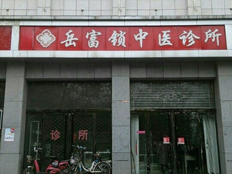 岳富锁中医诊所