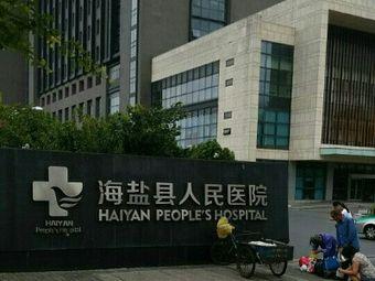海盐县人民医院