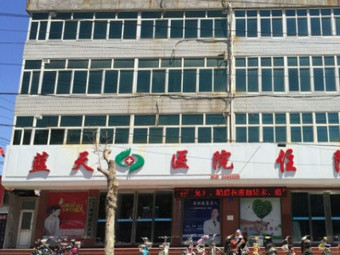 峰峰蓝天医院