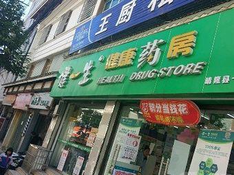 健一生健康药店(晴隆县二店)