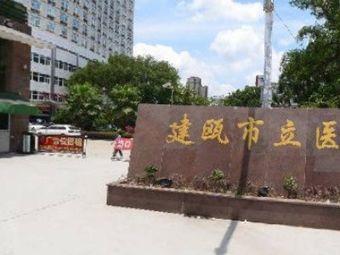 建瓯市立医院