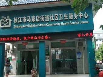马家店街道社区卫生服务中心