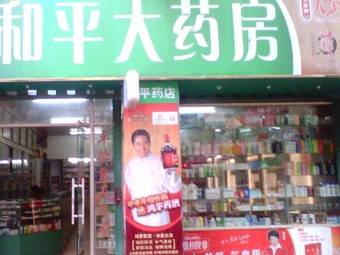 新和平大药房(黄花山路店)