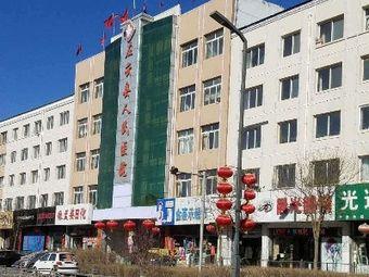 左云县人民医院