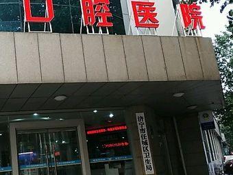 济宁口腔医院