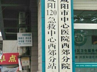 咸阳120急救中心西郊分站(西郊分站)