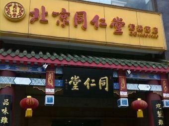 北京同仁堂(清远药店)