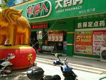 健康人大药房(句容东门店)