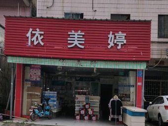 依美婷(龙田路店)