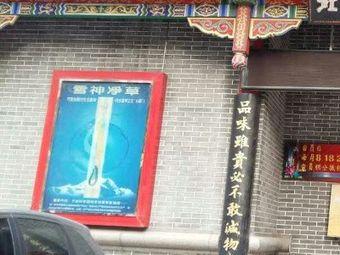 北京同仁堂(河畔分店)