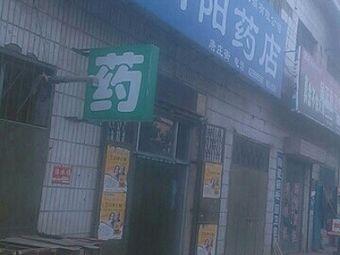 益生堂医药(向阳药店)