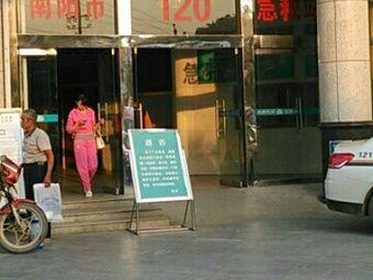 南阳市第九人民医院120急救站