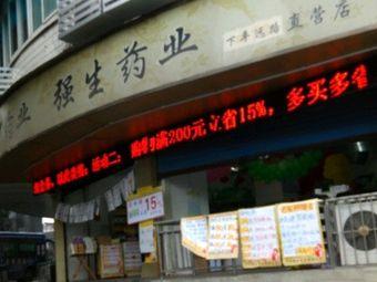强生药业总店