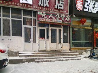 无人售货店(齐齐哈尔分店)