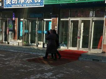 国珍健康生活馆(中央大街店)