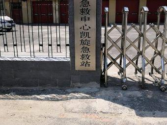 长春急救中心凯旋急救站