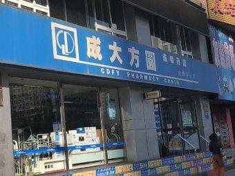 成大方圆(中心店)