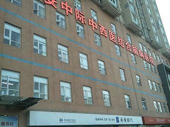 西安中际脑病医院