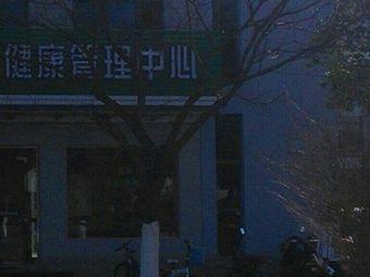 宝应县中医医院-健康体检中心