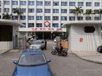 金平区人民医院