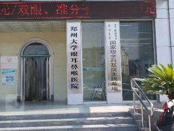 郑州大学眼耳鼻喉医院