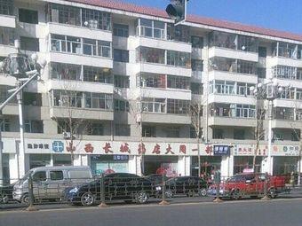 长诚药店(城区连锁一店)