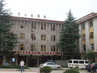 光泽县医院