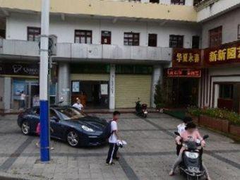 永春县疾病预防控制中心