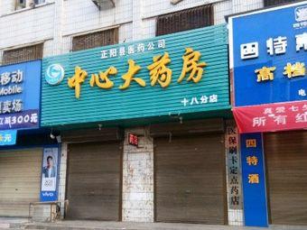 中心大药房(西顺河街店)