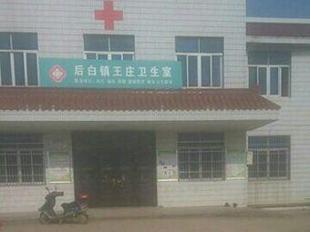 后白医院(茅西分院)