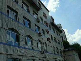 解放军第二一一医院-急救中心