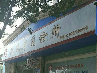 倪氏中医诊所