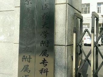 黑龙江中医药大学附属专科医院