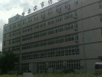 哈尔滨市传染病医院