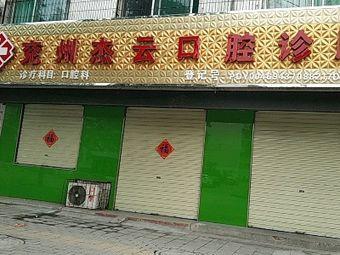 杰云口腔诊所